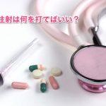 病気にならないために!必要な予防注射を選ぶ基準は?