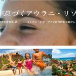 予約必須!ハワイで人気のクアロアディズニーリゾートのブレックファストとは?
