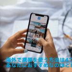海外で携帯を使う方法は4つある!あなたにおすすめなのはどれ?
