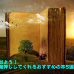 旅に出よう!旅を後押ししてくれるおすすめの本5選!!