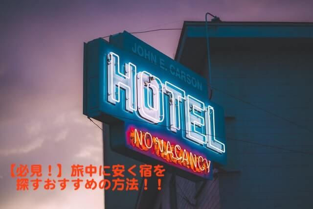 【必見!】旅中に安く宿を探すおすすめの方法!!