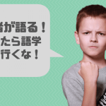 経験者が語る!留学したら語学学校に行くな!