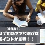 【実体験!】ワーホリでの語学学校選びは5つのポイントが重要!!