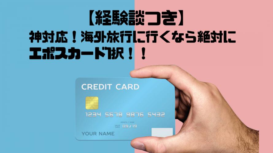 【経験談つき】神対応!海外旅行に行くなら絶対にエポスカード1択!! (1)