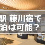 道の駅 藤川宿で車中泊は可能?