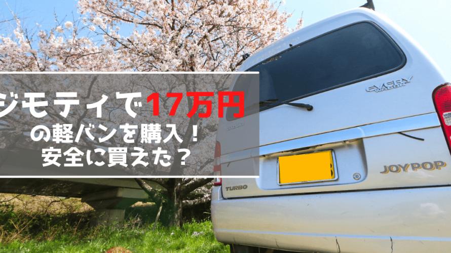 ジモティで17万円 の軽バンを購入! 安全に買えた?トップ画