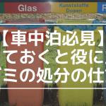 【車中泊必見】知っておくと役に立つゴミの処分の仕方 (1)