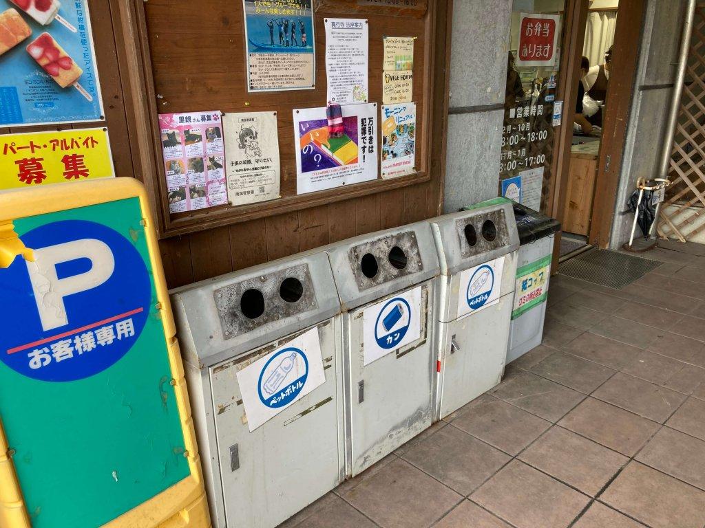 道の駅 ゴミ箱