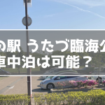うたづ臨海公園 トップ画