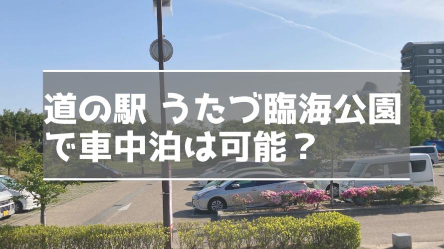 道の駅 うたづ臨海公園で車中泊は可能?