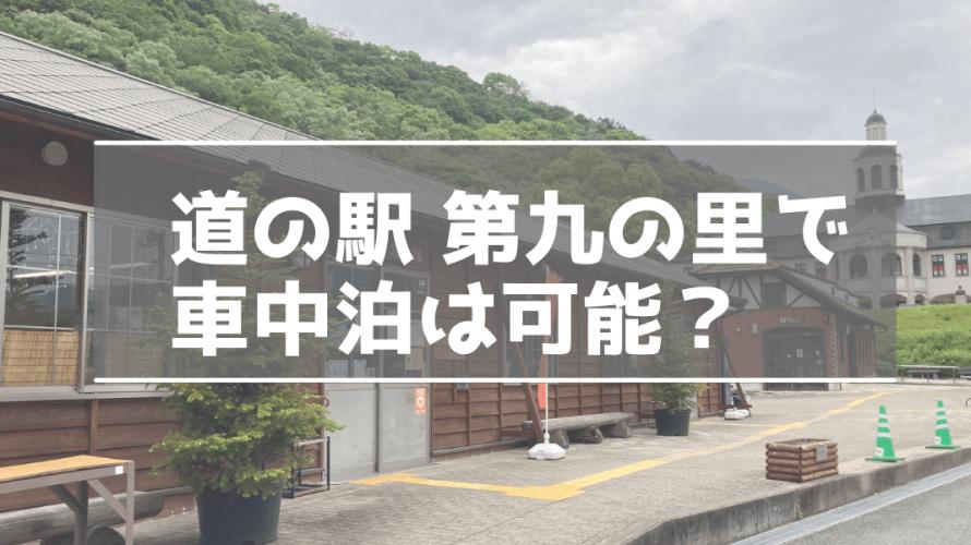 道の駅 第九の里で車中泊は可能?のコピーのコピーのコピー (1)