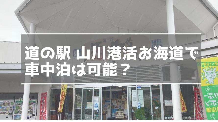 道の駅 山川港活お海道 アイキャッチ