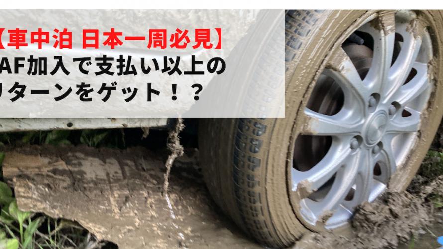 【車中泊 日本一周必見】JAF加入で支払い以上のリターン!?
