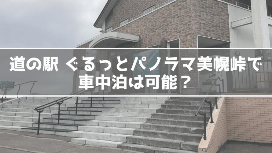 道の駅 ぐるっとパノラマ美幌峠で車中泊は可能?