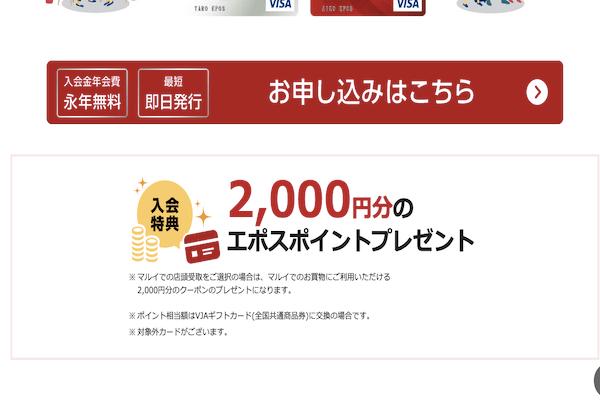 2000ポイント画像